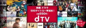 dTVの評判
